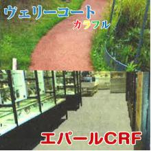 ゴム製舗装材『ヴェリーコート』/塗床舗装材『エパールCRF』 製品画像