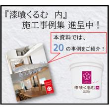【全20事例ご紹介!】『漆喰くるむ 内』の施工事例集進呈中! 製品画像