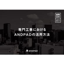 【資料】専門工事におけるANDPADの活用方法 製品画像