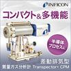 差動排気型 質量ガス分析計『Transpector CPM』 製品画像