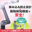 新製品!不二越 安全スリムアーム 協調ロボット CZ10 製品画像