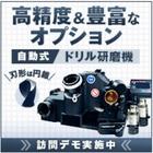 自動ドリル研磨機『PT-3000A』※サンプル研磨・訪問デモ可能 製品画像