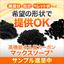 【サンプルプレゼント!】高機能多孔質カーボン『マックスソーブ』 製品画像