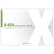 X-ECO 施工事例集 Vol.10 -2021- 製品画像