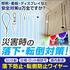 【落下防止・転倒防止ワイヤー】日本製自社製造・小ロット・短納期 製品画像
