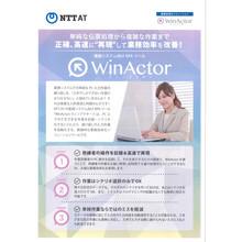 RPA(WinActor) 製品画像