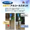足踏み式アルコールスタンド 製品画像