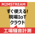 【製造IoT】工場騒音モニタリングシステム(表示器・警報灯) 製品画像