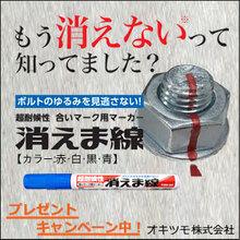 プレゼントキャンペーン実施中! 合いマーク用マーカー『消えま線』 製品画像