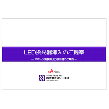 【資料】LED投光器導入のご提案 製品画像