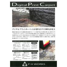 デジタルプリント『カーペット』 製品画像