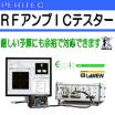 RFアンプICテスター -高速・高精度パワーアンプテストを実現- 製品画像