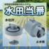 《電源不要で水田管理を自動化!》水田水位管理システム『水田当番』 製品画像