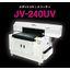 印刷の表面へ高級感を UVニスコーティング『JV-240UV』 製品画像