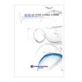 超音波洗浄機・応用機器・計測機器 総合カタログ 製品画像