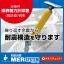 木造住宅用制振装置【MER-SYSTEM】 製品画像