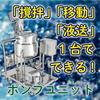 ステンレス容器ポンプユニット PU 製品画像