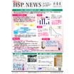 【資料】HSP NEWS 44号 製品画像
