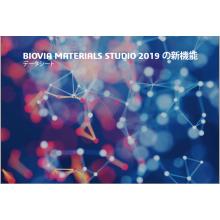 BIOVIA MATERIALS STUDIO 2019の新機能 製品画像