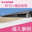 【UHF帯RFIDシステム導入事例】平城宮跡歴史公園 製品画像