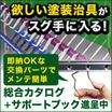 [選定ガイド付き]塗装治具(塗装用ハンガー&マスキング) 製品画像