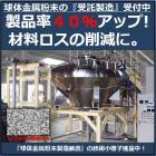 金属粉末の材料ロスを自社製造で解決!『遠心粉末製造装置』 製品画像