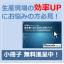 『RFIDソリューション 製造業におけるNFC活用ブック』 製品画像