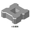 河川根固用ブロック『セッカブロック K形/BT・CT形』 製品画像