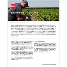 解説記事『食品の未来のトレーサビリティ』※資料進呈中 製品画像