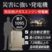 【補助率50%以上】補助制度の紹介 防災用LPガス発電機 製品画像