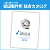 [最新版・全788ページ]岩田製作所 総合カタログ 製品画像