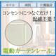 【ホテルへの導入実績多数有】配線工事不要の電動カーテンレール! 製品画像