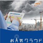 気象情報サービス『お天気クラウド』 製品画像