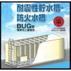 地上設置型耐震性貯水槽・防火水槽「BUGタイプ」 製品画像