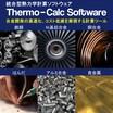 合金設計ツール Thermo-Calc ※テスト計算受付中 製品画像
