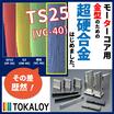 耐凝着摩耗用粗粒超硬合金『TS25』|トーカロイ 製品画像