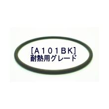耐熱性フッ素ゴムシール材 ExzeusA101BK(エグゼウス) 製品画像