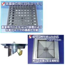 【導入事例】サニタリー排水桝(実用新案取得) 製品画像