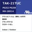 TAK-21TUC UL / CUL規格ラベル 製品画像