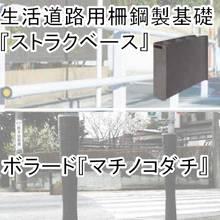 生活道路の安全を守る製品のご紹介! 製品画像