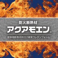 建築物断熱用 吹き付け硬質ウレタンフォーム『アクアモエン』 製品画像