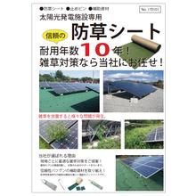 太陽光発電施設専用防草シート カタログ 製品画像