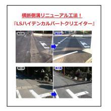 公共工事・コンサルの方必見  LSハイテンカルバートクリエイター 製品画像