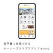 施主と住宅事業者のコミュニケーションアプリ『iecon』 製品画像