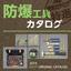 【ESCO特選】防爆工具特集 製品画像
