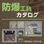 【エスコ特選】防爆工具特集 製品画像