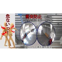 工場・現場の必須アイテム。衝突防止の安全対策アクリルカーブミラー 製品画像