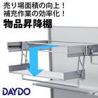 売り場面積の向上ができる「昇降物品棚」 製品画像
