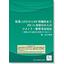 書籍+ebook版: 原薬(API)のGMP指摘防止とPIC/S 製品画像