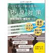 【技術資料】ヒケ不良改善例! 製品画像